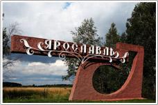 рефераты Ярославль